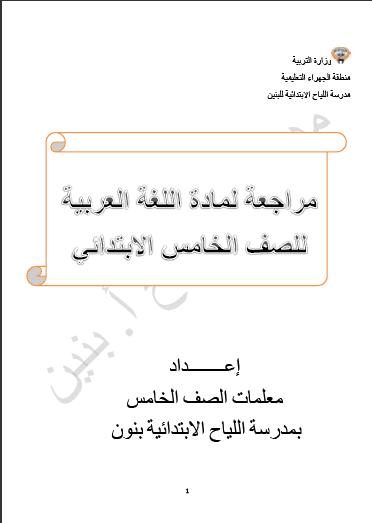 مراجعة اللغة العربية للصف الخامس الفصل الثاني مدرسة اللياح الابتدائية