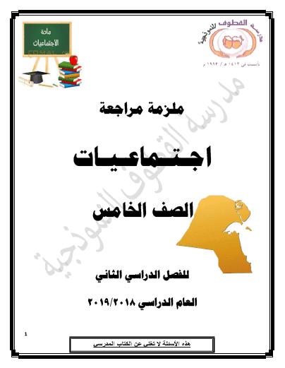 ملزمة مراجعة اجتماعيات للصف الخامس الفصل الثاني مدرسة القطوف النموذجية 2018-2019