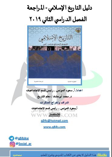 مراجعة التاريخ الإسلامي للصف الحادي عشر أدبي الفصل الثاني 2019
