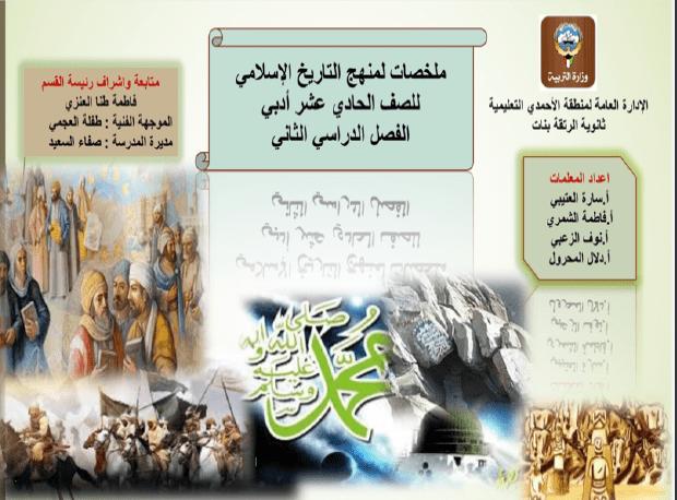 ملخص التاريخ الإسلامي للصف الحادي عشر أدبي الفصل الثاني ثانوية الرتقة