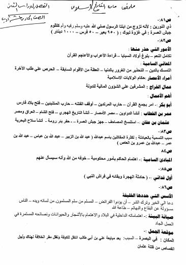 ملخص التاريخ الإسلامي للصف الحادي عشر أدبي الفصل الثاني