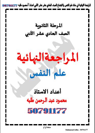 المراجعة النهائية لعلم النفس للصف الحادي عشر أدبي الفصل الثاني إعداد أ. محمود عبد الرحمن طلبه