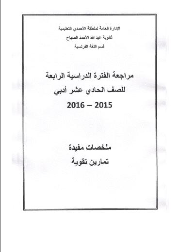 مراجعة لغة فرنسية للصف الحادي عشر أدبي الفصل الثاني ثانوية الأحمد الصباح 2015-2016
