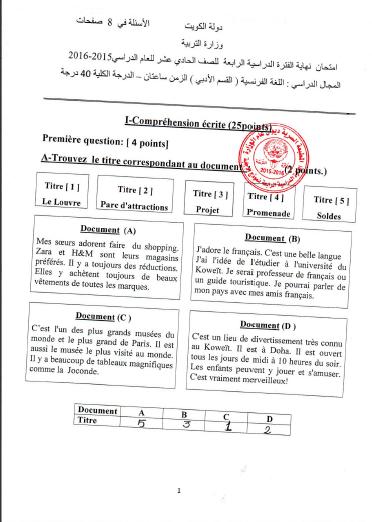 نموذج اختبار نهاية الفترة الثانية لغة فرنسية للصف الحادي عشر أدبي