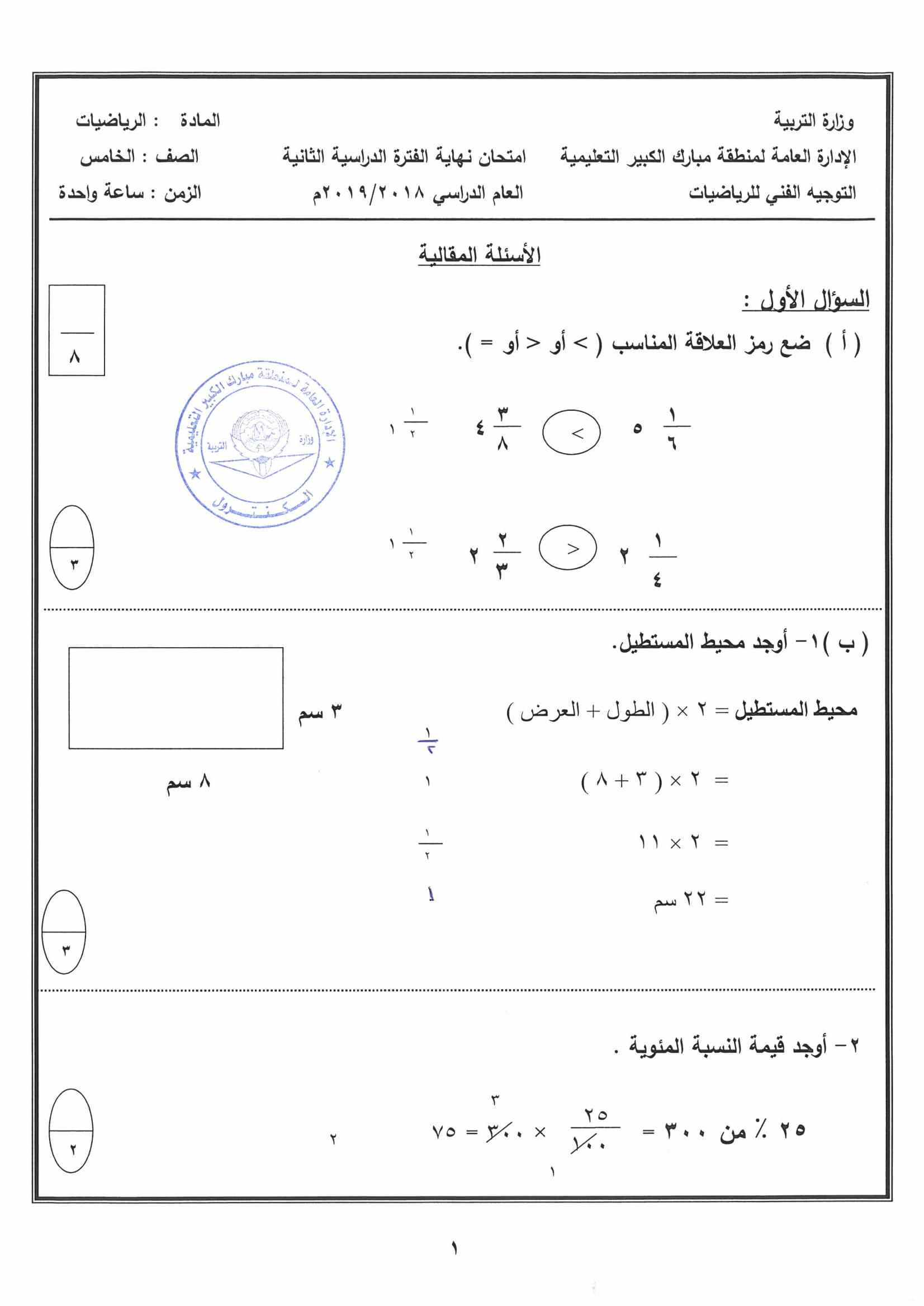 نموذج اجابة اختبار رياضيات للصف الخامس الفصل الثاني