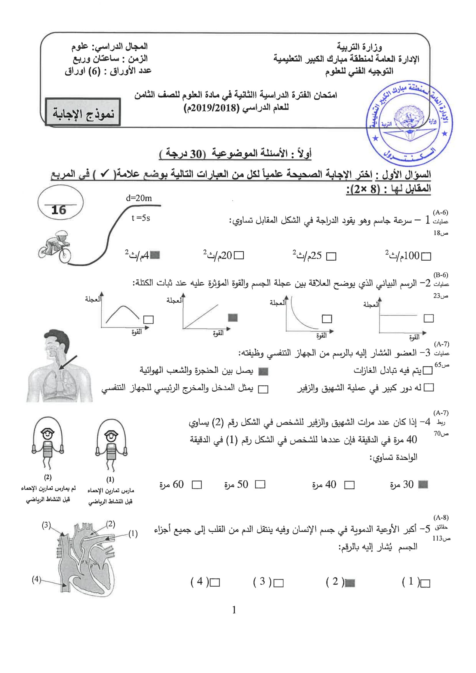 نموذج اجابة اختبار مادة العلوم الثامن الفصل الثاني