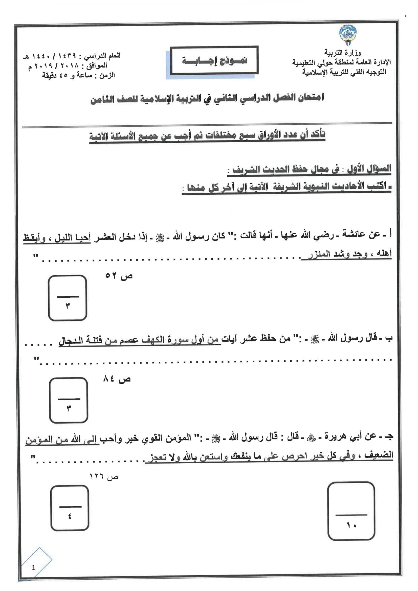 نموذج اجابة اختبار مادةالتربية الإسلامية الثامن الفصل الثاني
