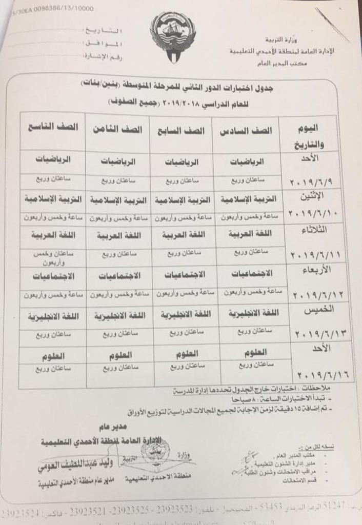 جدول اختبارات الدور الثاني منطقة الاحمدي التعليمية 2018-2019