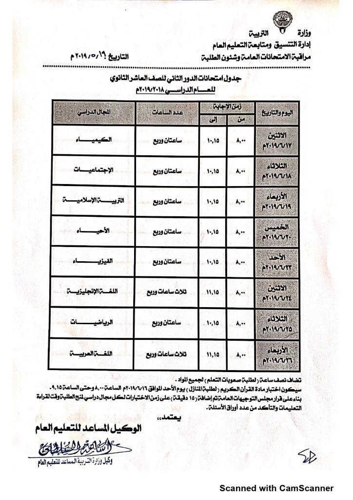 جدول اختبارات الدور الثاني الصف العاشر والحادي عشر 2018-2019 1