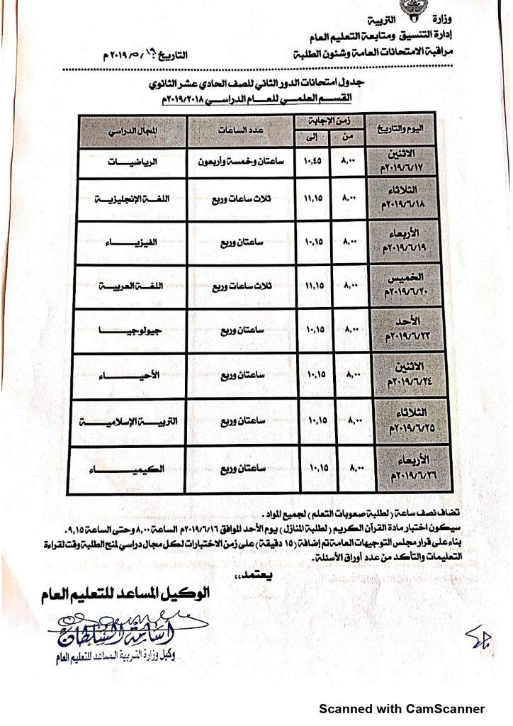 جدول اختبارات الدور الثاني الصف العاشر والحادي عشر 2018-2019 2