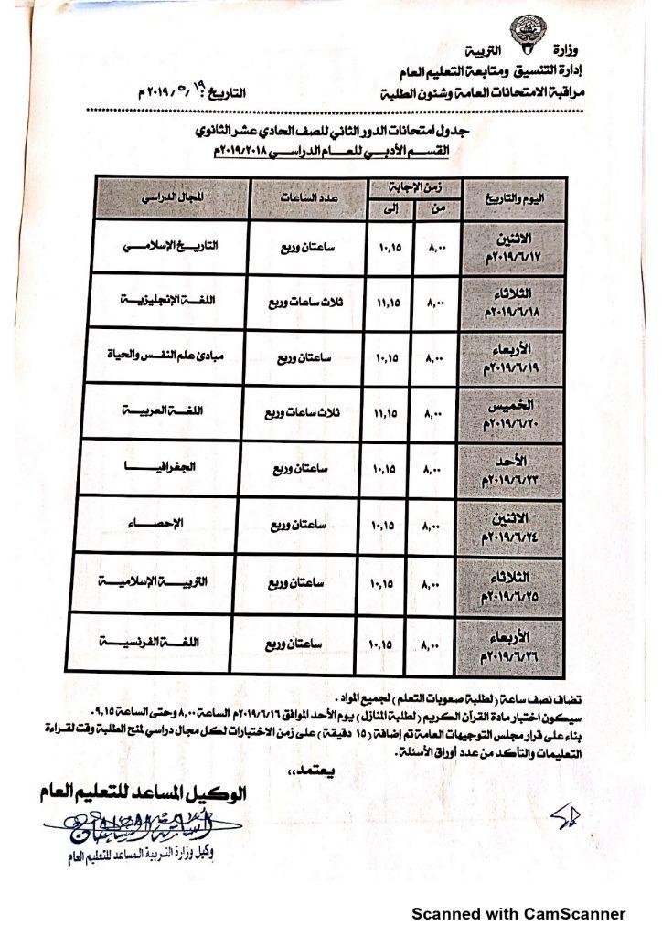 جدول اختبارات الدور الثاني الصف العاشر والحادي عشر 2018-2019 3