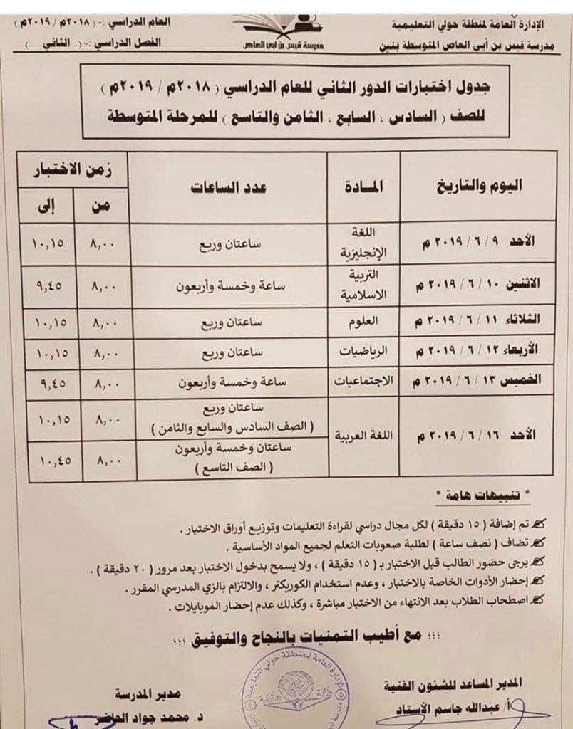 جدول اختبارات الدور الثاني منطقة حولي التعليمية 2018-2019