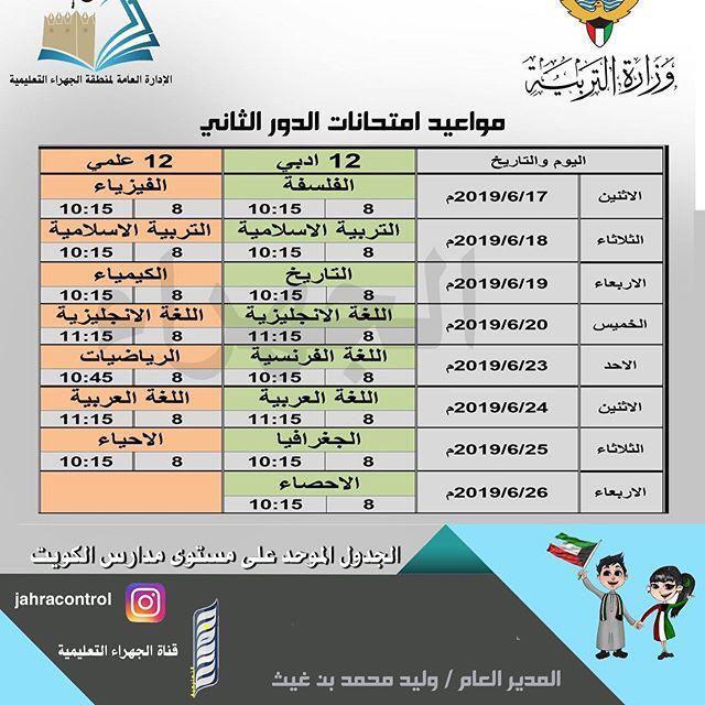 جدول اختبارات الدور الثاني للصف الثاني عشر 2019