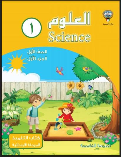 كتاب العلوم الصف الاول الفصل الاول2018-2019