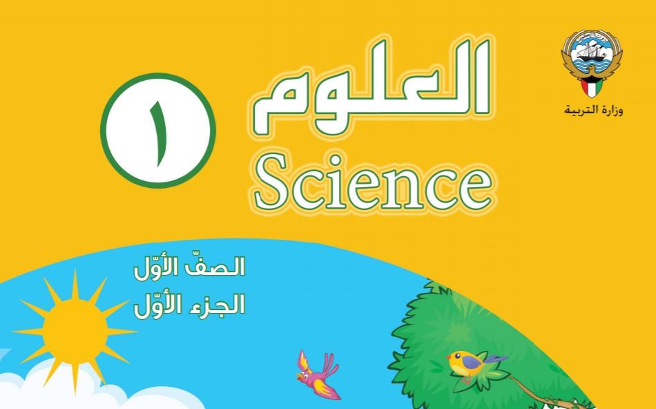 كتاب العلوم الصف الاول الفصل الاول