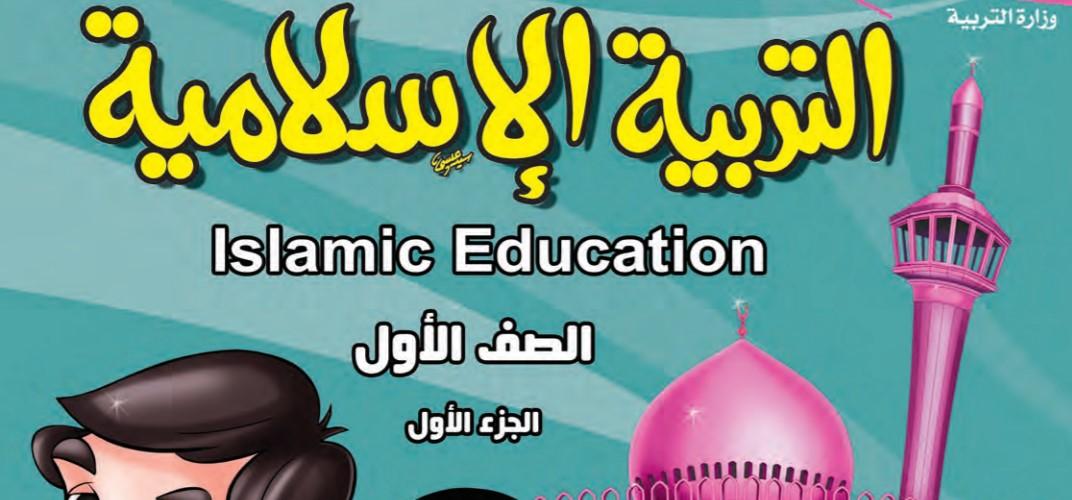 تحميل كتاب التربية الاسلامية الصف الاول الفصل الاول