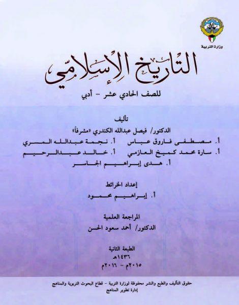 تحميل كتاب التاريخ الاسلامي