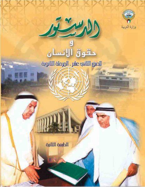كتاب المطاحن الكويتية pdf