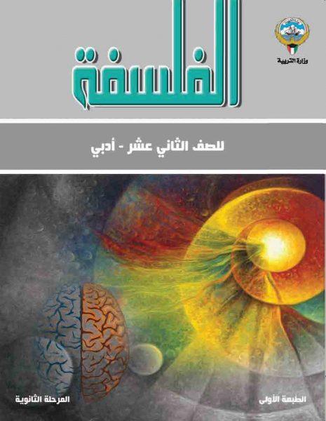 تحميل كتاب الكوكب الثاني عشر