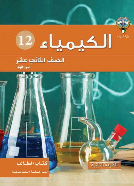 كتاب ثاني ثانوي كيمياء الفصل الثاني