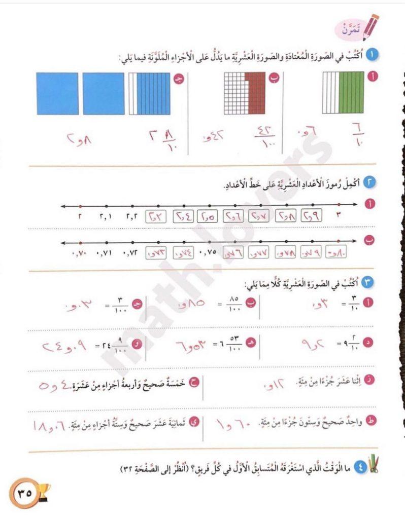 بنك الاسئلة رياضيات خامس ابتدائي الفصل الثاني ف2 نماذج اختبارات