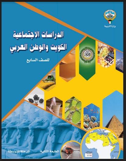 كتاب الاجتماعيات الصف السابع الفصل الاول | مدرستي الكويتية