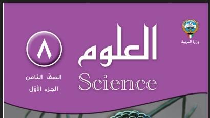كتاب العلوم الصف الثامن الفصل الاول