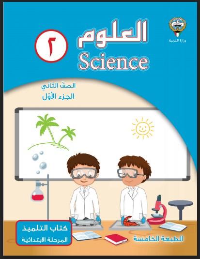 كتاب العلوم الصف الثاني الفصل الاول 2018 2019 مدرستي الكويتية