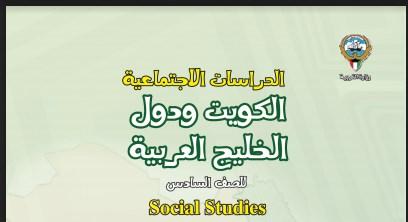 كتاب الاجتماعيات الصف السادس الفصل الاول