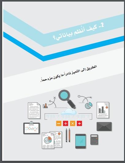 كتاب الحاسوب الصف السابع الفصل الاول