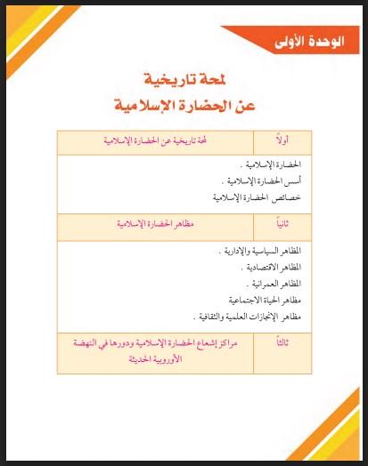 كتاب الاجتماعيات الصف الثامن الفصل الاول