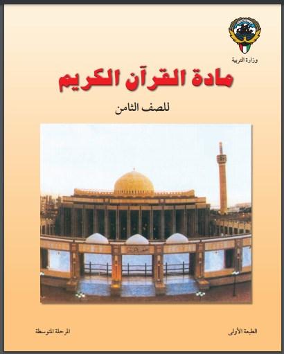 كتاب القرآن الكريم الصف الثامن الفصل الاول