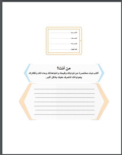 كتاب الحاسوب الصف السادس الفصل الاول