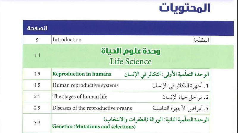حل كتاب العلوم تاسع الوحدة الاولى الفصل الاول 2019-2020
