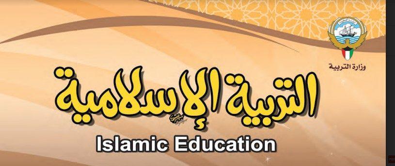 الصف الثالث كتاب التربية الاسلامية الفصل الاول 2018-2019