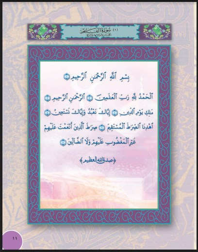 مادة القرآن الكريم الصف الثالث الفصل الاول 2018-2019
