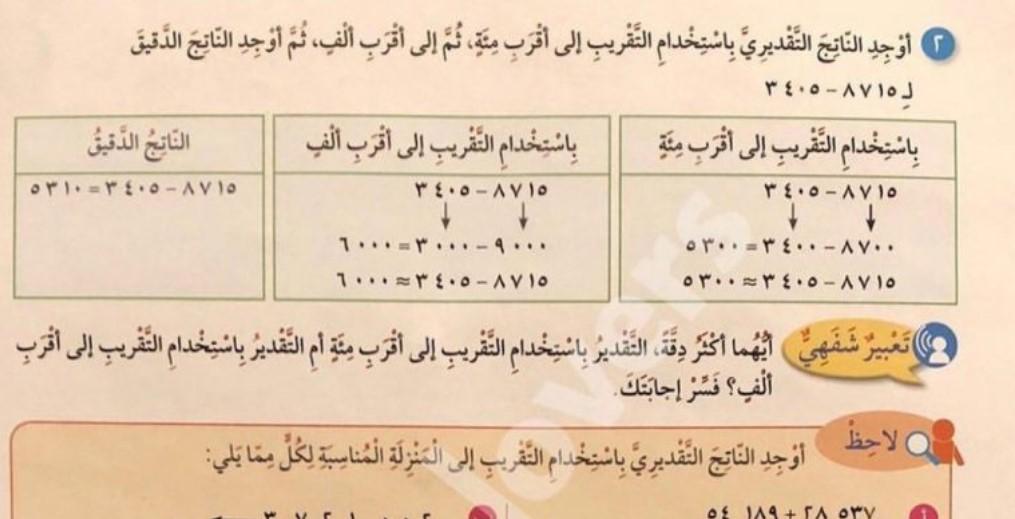 حل كتاب الرياضيات الصف الخامس 2019-2020 52حتى68