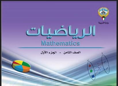 كتاب الرياضيات الصف الثامن الفصل الاول
