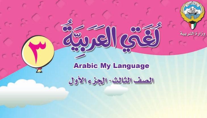الصف الثالث كتاب اللغة العربية الفصل الاول 2018-2019