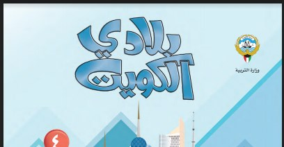 كتاب بلادي الكويت الصف الرابع الفصل الاول