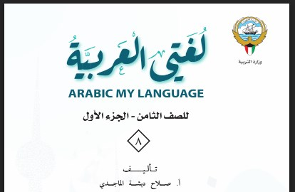 كتاب لغتي العربية الصف الثامن الفصل الاول