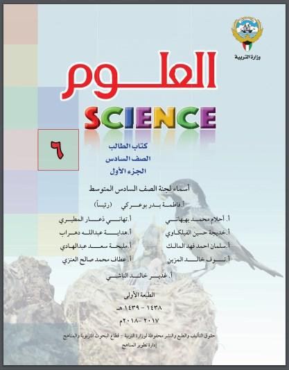 كتاب العلوم الصف السادس الفصل الاول