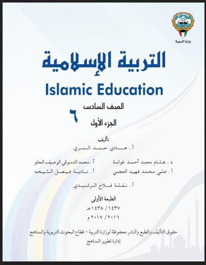 كتاب التربية الاسلامية الصف السادس الفصل الاول