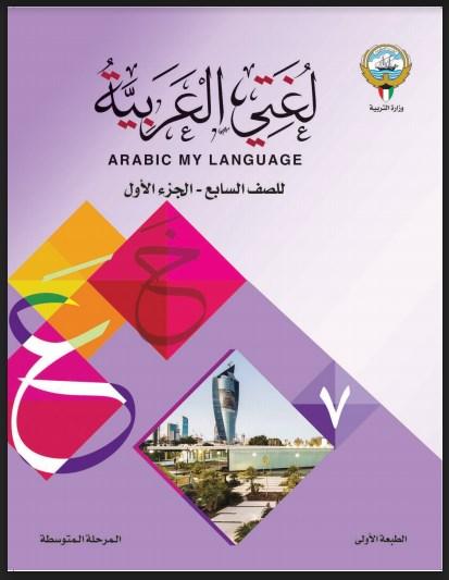 كتاب لغتي العربية الصف السابع الفصل الاول