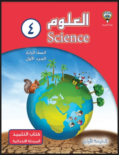 كتاب علوم الصف الرابع الفصل الاول