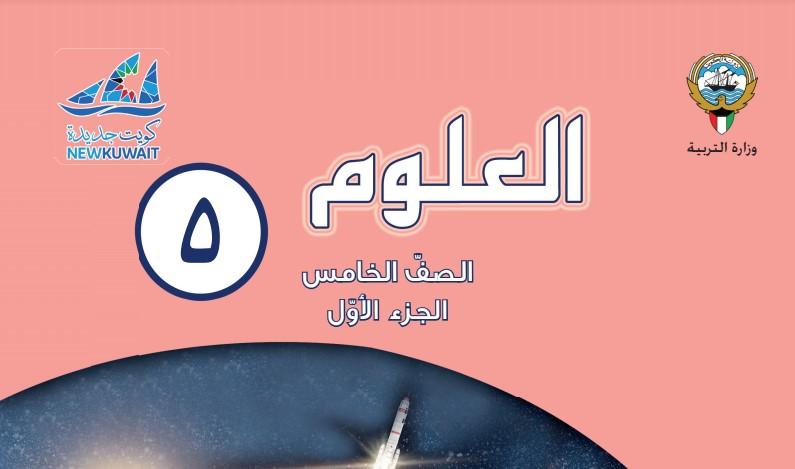 كتاب العلوم الصف الخامس الفصل الاول ٢٠١٩ ٢٠٢٠ مدرستي الكويتية