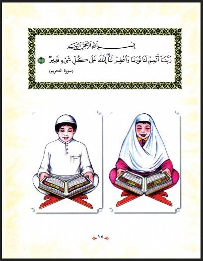 كتاب القرآن الكريم الصف الاول الفصل الاول 2018-2019