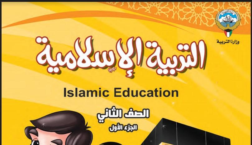 كتاب التربية الاسلامية الصف الثاني الفصل الاول 2018-2019