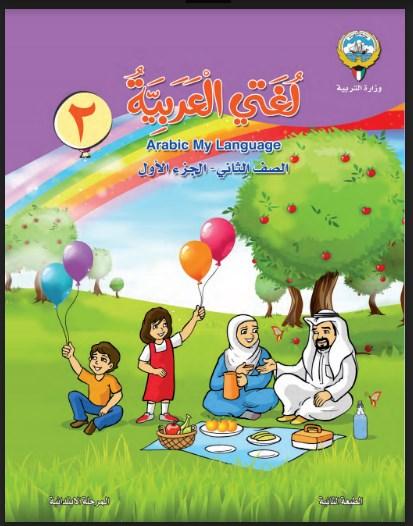 الصف الثاني كتاب اللغة العربية الفصل الاول 2018-2019