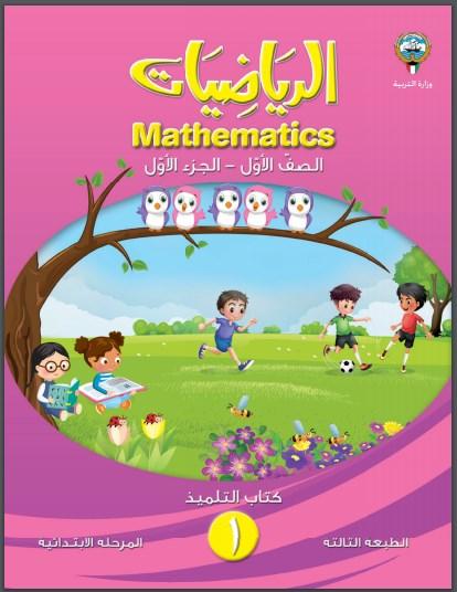 كتاب الرياضيات الصف الاول الفصل الاول 2018-2019